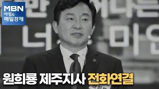 원희룡 제주지사 전화연결 [아침&매일경제]