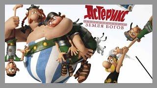 Мультреволюция - Астерикс: Земля Богов/Asterix: Le domaine des dieux (2014)