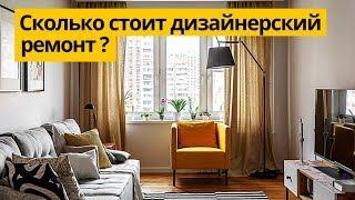 Дизайн интерьера. Сколько стоит экономный дизайнерский ремонт 2018 и чем это чревато.(, 2018-05-25T14:00:59.000Z)