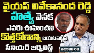 Sr.Journalist Telakapalli Ravi Reveals Real Facts About Ys Vivekananda Reddy Demise | SumanTv