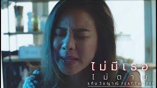 ไม่มีเธอ ไม่ตาย - แก้ม วิชญาณี (Feat.TWOPEE) (TEASER MV VERSION 2)