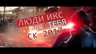 Люди Икс - трейлер для Cлэшкона 2017 | Slashcon 2017