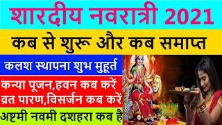 7 October 2021 Navratri: नवरात्रि कलश स्थापना शुभ मुहूर्त 2021,कन्या पूजन कब करें,Navratri 2021 date