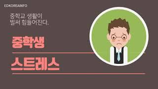 [훈장 58] 중1국어, 정현종, '떨어져도 튀…