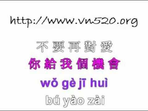 Download ni dao di ai shui pin yin