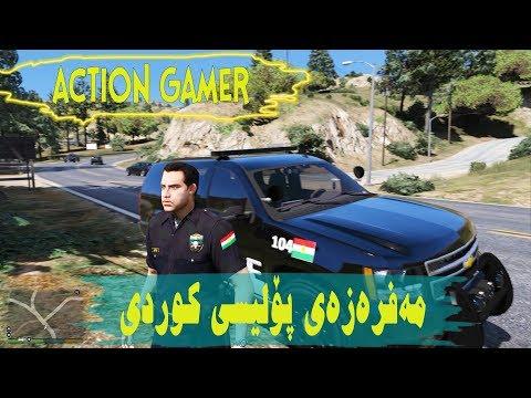 GTA V LSPDFR PART 6 KURDISH مەفرەزەی پۆلیسی کوردی بەشی ٦