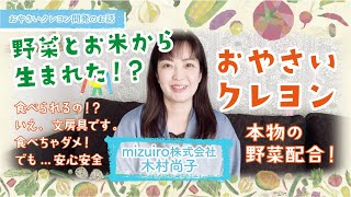 「おやさいクレヨン」って何!?どうして作ったの!?一人のママの想いから誕生した安心安全な日本のクレヨン!