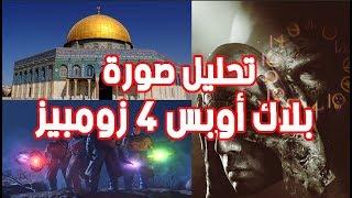 تحليل صورة بلاك أوبس 4 زومبيز .. اول ماب رح يكون ف المعركة العظمى او القدس ؟