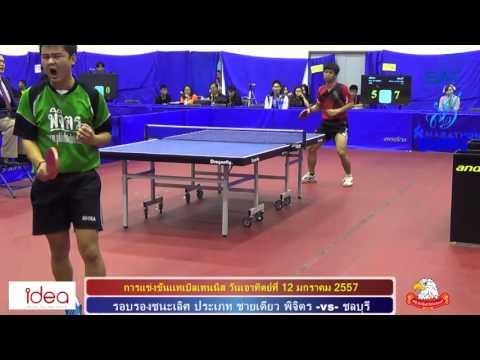 การแข่งขันกีฬาปิงปอง ระหว่าง พิจิตร & ชลบุรี