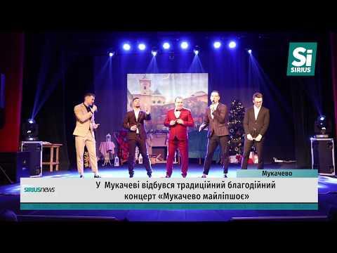 У Мукачеві відбувся традиційний благодійний концерт «Мукачево майліпшоє»