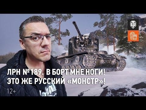 ЛРН№ 189. В борт мне ноги! Это же русский «Монстр»!