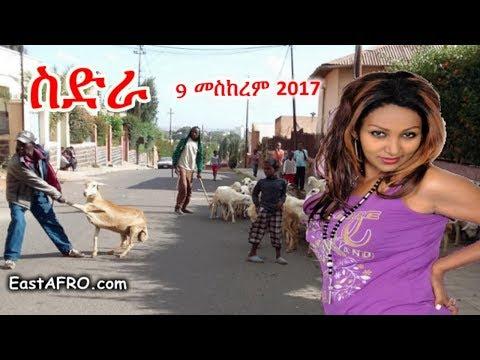 Eritrea Movie ስድራ Sidra (September 9, 2017) | Eritrean ERi-TV