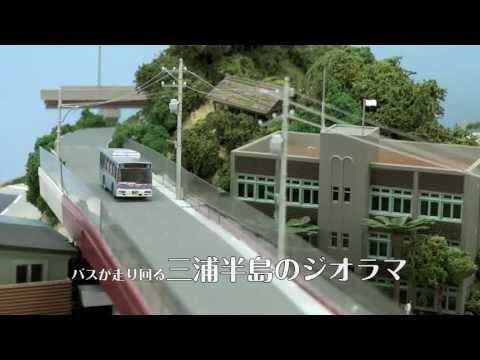 バスが走り回る! 三浦半島のジオラマ