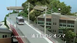 ロマン溢れるバスの旅情。精巧な三浦半島のジオラマをNゲージが走る!