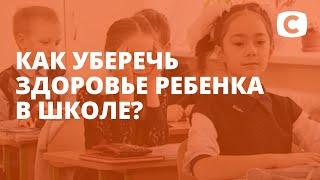 Как уберечь здоровье ребенка в школе – Эксперимент