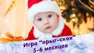 Как развивать ребенка в 6 месяцев: игры, развивающие занятия (видео)