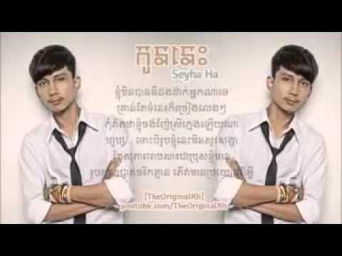 កូននេះ - Seyha Ha - Lyrics.mp3.sfk