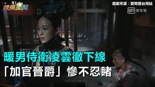 暖男侍衛凌雲徹下線 「加官進爵」慘不忍睹|三立新聞網SETN.com