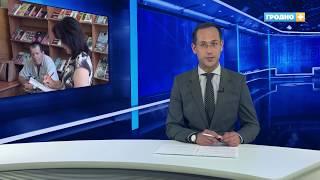 Новости Гродно Плюс (выпуск 21.06.18)