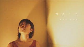 謝芊彤 謝芊蕾《等多一天》Official MV