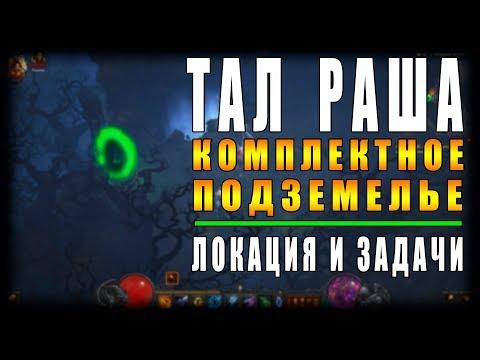 """Diablo 3 : RoS ► Комплектное Подземелье """"Тал Раши"""" ► ( Обновление 2.6.1 , 15-ый Сезон )"""