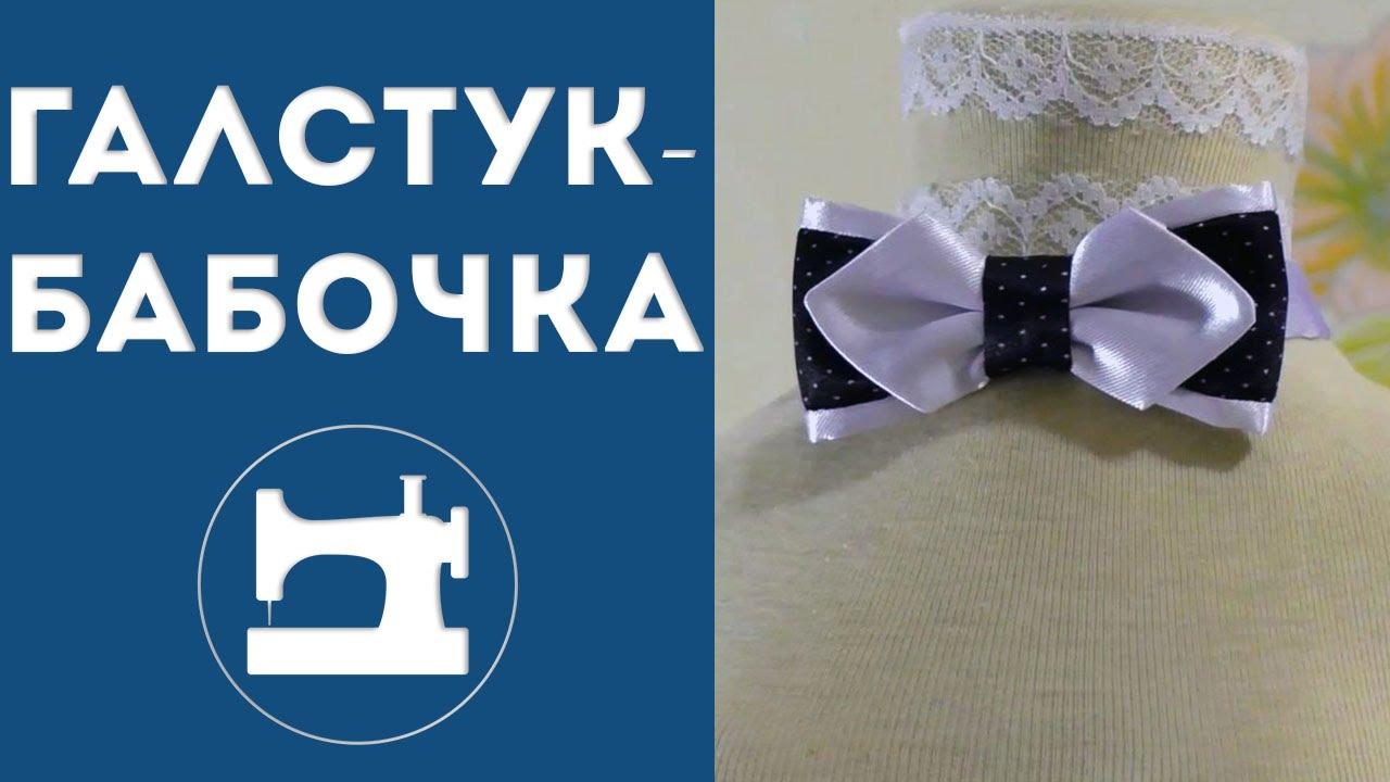 Как сшить бабочку для мужчины из галстука фото 381