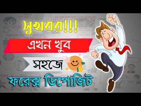 ব্যাংকের-মাধ্যমে-ফরেক্সে-ডিপোজিট-🔥-forex-deposit-from-bangladeshi-bank--exness-bank-deposit-withdraw