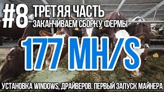 [ETH 177 Mh/s] Первый майнинг, закончили сборку фермы для майнинга криптовалют