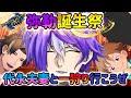 【弥勒誕生記念配信】虎と狐と男と女【代永翼/ミトラ/???】