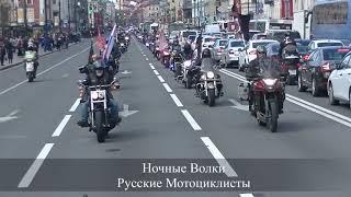 Смотреть видео Ночные Волки Санкт-Петербург открывают мото-сезон, мото-парад - 2019 года в Санкт-Петербурге 2019 онлайн