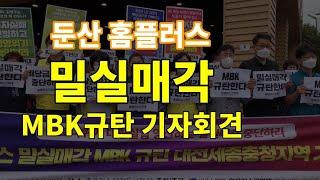 [대전노동방송국] 대전 둔산 홈플러스 밀실매각 MBK규…