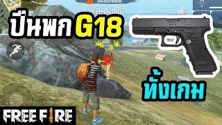 Free Fire | ปืนพกทั้งเกม G18 จะได้แชมป์ไหม ?