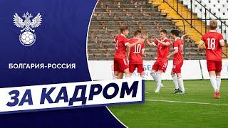 Молодёжка Болгария Россия За кадром