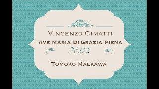 V.Cimatti Ave Maria di Grazia piena(No.327)チマッティ作曲 アヴェマリア (前川朋子/2017.12 サレジオ学院中高ドンボスコシアター)