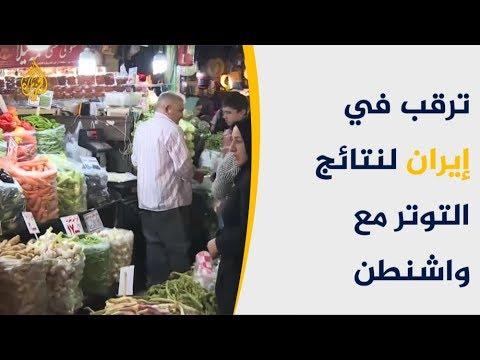 الإيرانيون يستبعدون الحرب ويقلقهم وضعهم الاقتصادي  - 10:53-2019 / 5 / 22