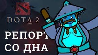 DOTA 2 Репортажи со дна #155