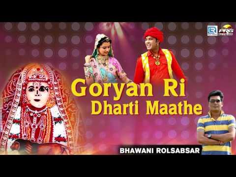 Goryan Ri Dharti Maathe | Baras Baras Inder Raja | Bhawani Rolsabsar | Jeen Mata | Marwadi DJ Songs