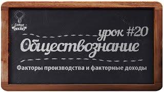 Обществознание. ЕГЭ. Урок №20.