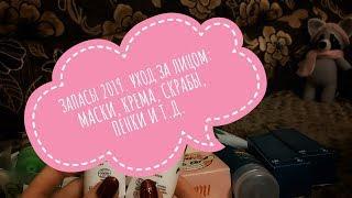 Запасы 2019 Уход за лицом маски крема скрабы пенки и т д 2 часть