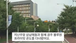 예효영삼남매-경주 블루원 프라이빗 콘도 가는길