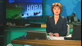 'Норд Ост'   После штурма 2002 г  1