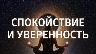 МЕДИТАЦИЯ-ГИПНОЗ «ПОВЫШЕНИЕ САМООЦЕНКИ» ۞ УВЕРЕННОСТЬ В СЕБЕ
