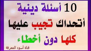 10 أسئلة واجوبة دينية إسلامية جميلة جداً اختبر معلوماتك الدينية !! معلومات ثقافية دينية !!
