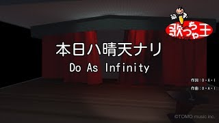 【カラオケ】本日ハ晴天ナリ/Do As Infinity