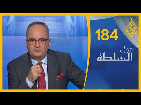 فوق السلطة 184- ترمب البابا والجنرال ????  - نشر قبل 30 دقيقة