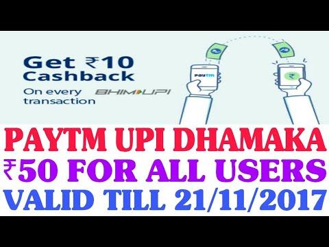 Paytm UPI Dhamaka Offer ₹50 Free Paytm Cash For All Users || Paytm November New Loot Offer