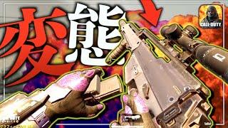 新武器の超変態おち○ち○カスタムがヤバいwwwww【CODモバイル】【IQ】