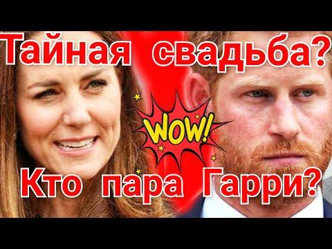 ПРИНЦ ГАРРИ С