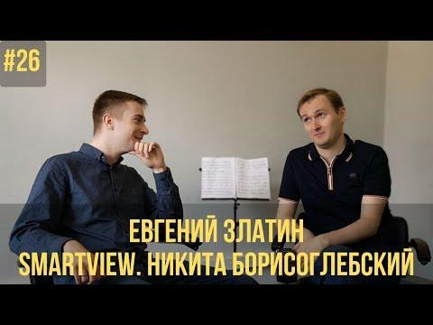 """SMARTview. Никита Борисоглебский // О скрипке. Форс-мажоры. """"Бог золотых медалей""""."""