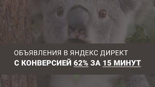 Текст объявления для яндекс директ с конверсией 62% за 15 минут